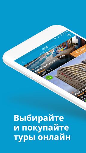 Travelata.ru Все горящие туры и путевки онлайн 3.4.6 screenshots 1