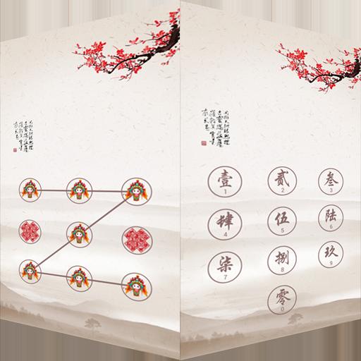 AppLock Theme ChinaStyle 商業 App LOGO-APP開箱王