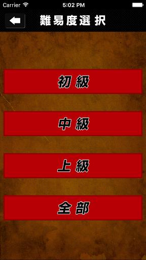 穴埋めクイズ for ワンパンマン|玩解謎App免費|玩APPs