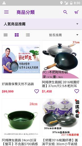 免費下載購物APP|阿媽牌生鐵鍋一個值得傳承的好鍋 app開箱文|APP開箱王