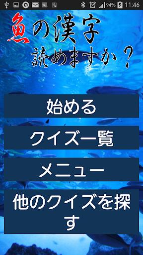 魚の漢字読めますか?