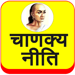 Chanakya Niti (Hindi)