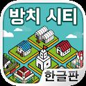방치 시티 ~나만의 마을을 만들어보자!~ icon