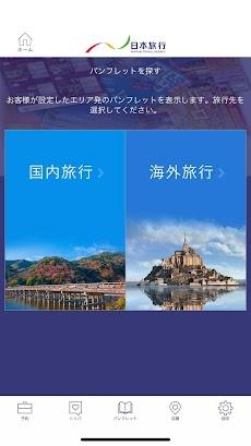 日本旅行 旅のプロがオススメ!国内/海外旅行情報のおすすめ画像3