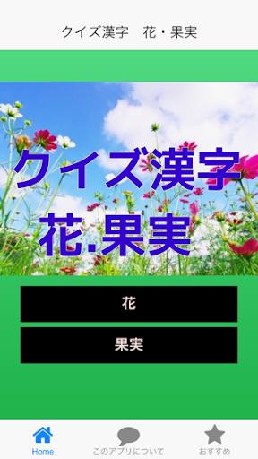 クイズ漢字 花・果実