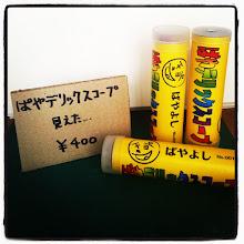 Photo: ぱやデリックスコープ 2012.11.18