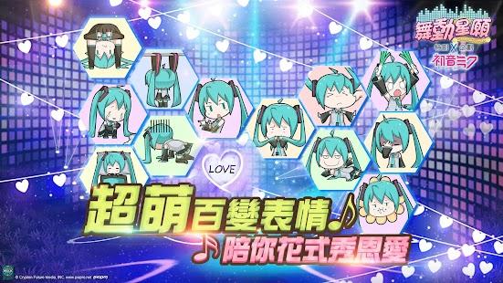 舞動星願-初音未來聯動音舞遊戲- image