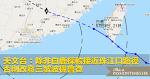 天文台:除非白鹿採較接近珠江口路徑 否則改發三號波機會微