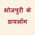 Bhojpuri dialogue icon