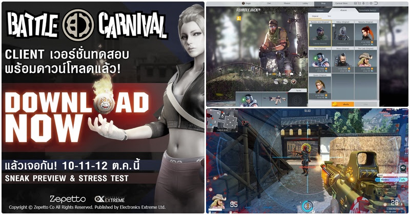 [Battle Carnival] มาแรง! …ผู้เล่นล้นช่วง Sneak Preview & Stress Test