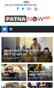 Patna Now- screenshot thumbnail