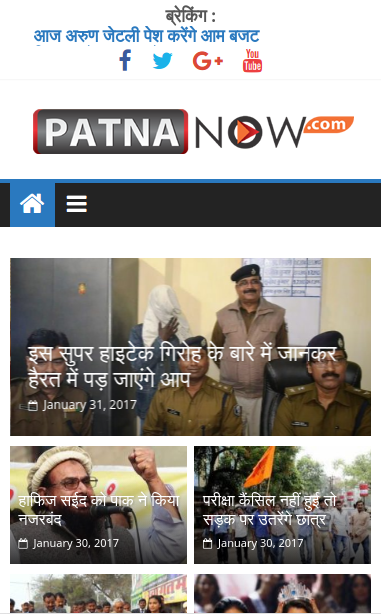Patna Now- screenshot