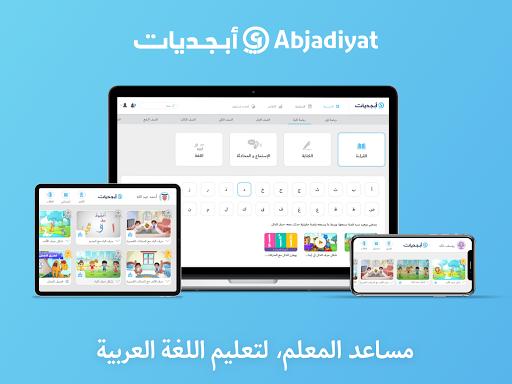 Abjadiyat u2013 Arabic Learning App for Kids screenshots 11