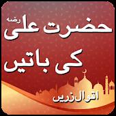Aqwal Hazrat Ali (R.A) Baatien ( Quotes ) Android APK Download Free By Best App Urdu