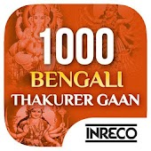 1000 Bengali Bhakti Gaan