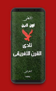 الاهلى اون لاين - náhled