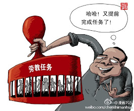 Photo: 漫画沉石:劳教任务