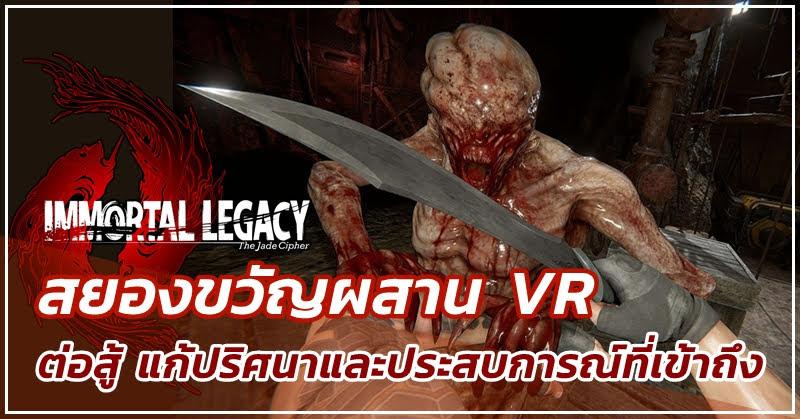Immortal Legacy เกมสยองขวัญแบบล้ำสมัย