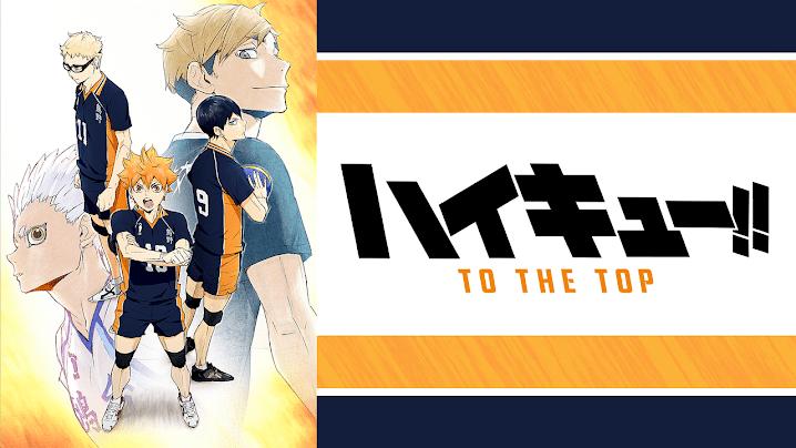 ハイキュー!!TO THE TOP|全話アニメ無料動画まとめ