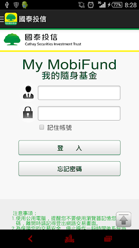 國泰投信 我的隨身基金
