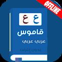 قاموس عربي عربي (المرجع) icon