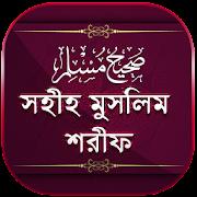 মুসলিম শরীফ সম্পূর্ণ ~ Muslim Sharif Bangla