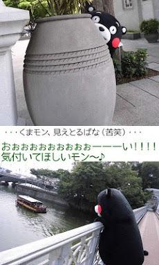 くまモン公式ブログのおすすめ画像1