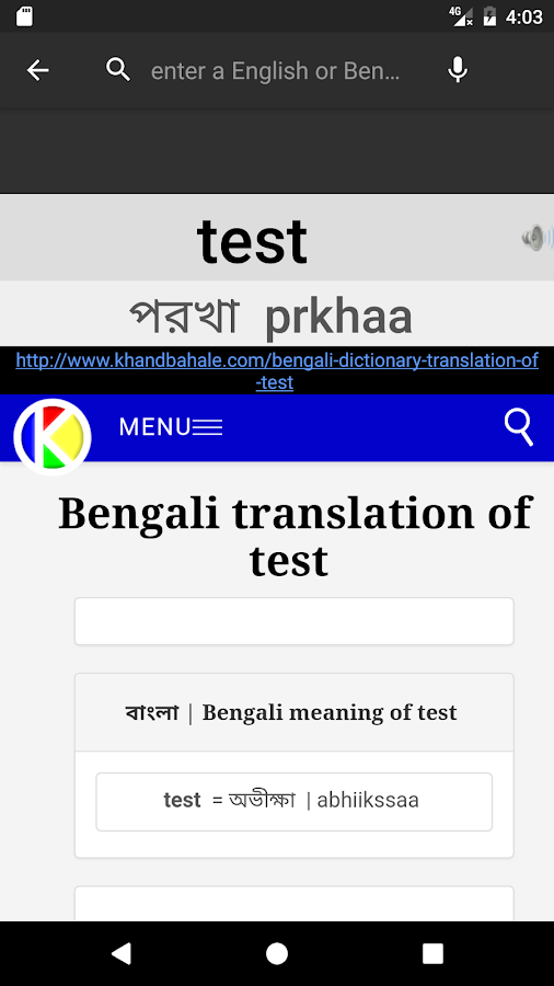 Bengali Talking Dictionary- screenshot