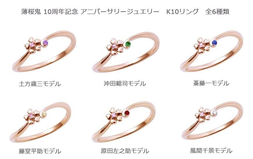 【画像】1.薄桜鬼10周年記念 K10リング(全6種類)