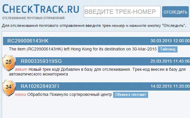 Отслеживание почтовых отправлений CheckTrack