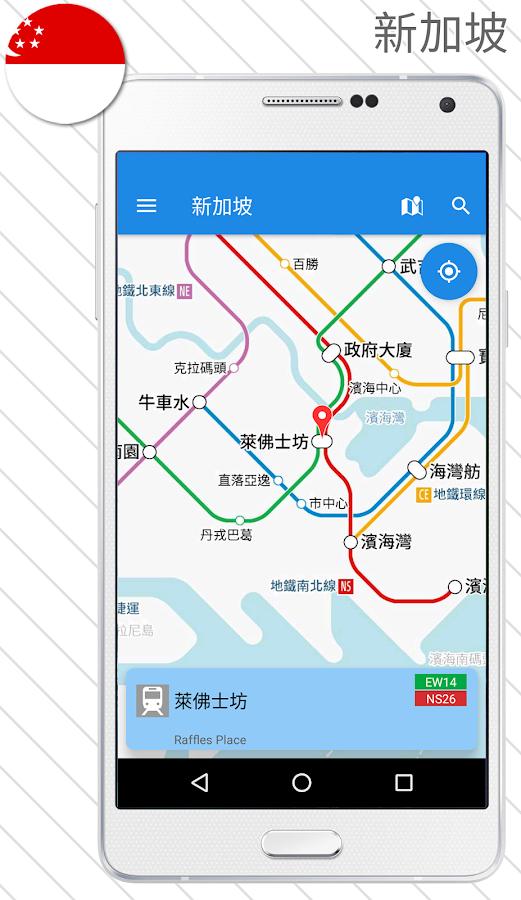 路線圖 - 臺灣,香港,日本,世界的火車/地鐵 對應路線搜索,時間表 - Google Play Android 應用程式