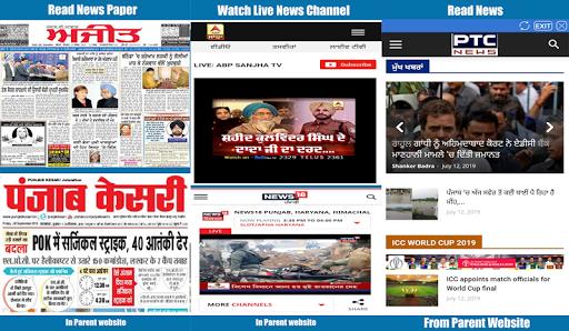 Punjab News Live:PTC News,ABP Sanjha,Punjab Kesari App