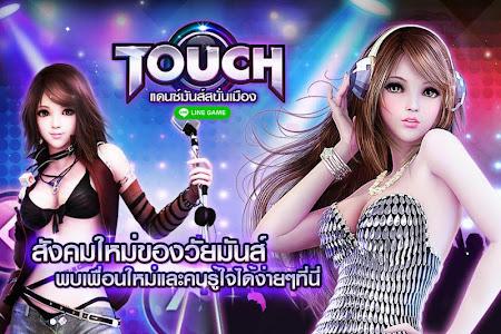 LINE Touch 1.0.19 screenshot 632543