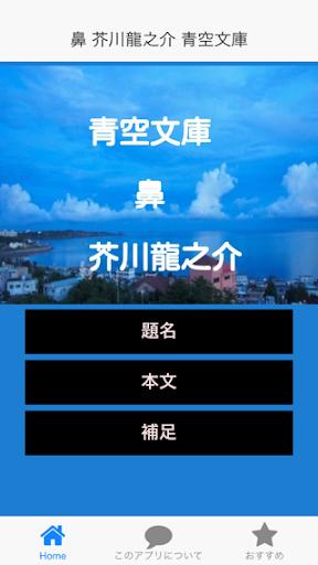 青空文庫 鼻 芥川龍之介