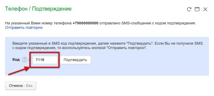 ПодтверждениеНомераТелефона.png