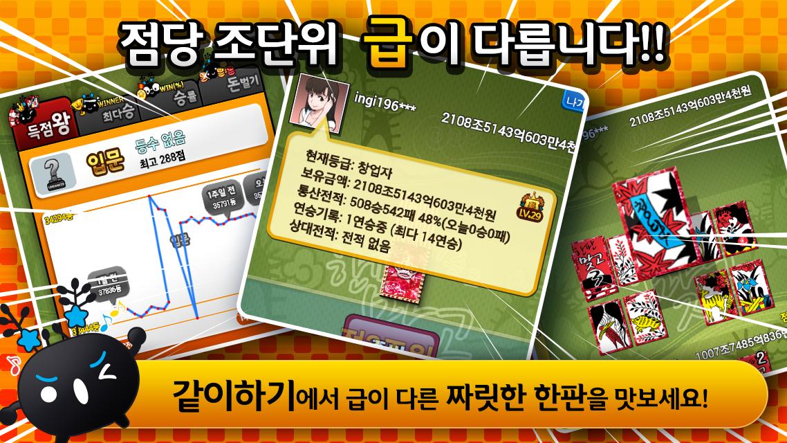 한판맞고 - 정통 고스톱의 원조 - screenshot