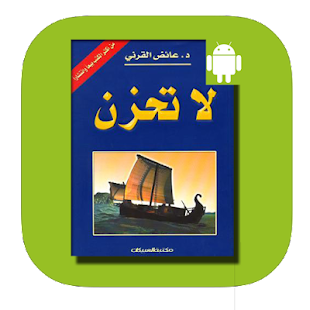 Download كتاب لا تحزن APK for Android