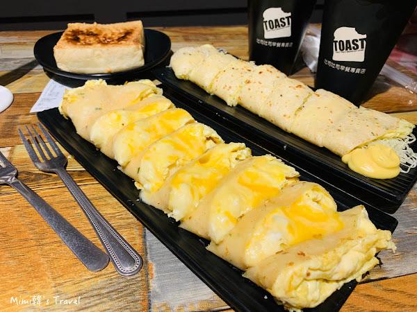 吐司吐司早餐店:食尚玩家也瘋狂,邪惡系薯泥起司蛋餅推薦