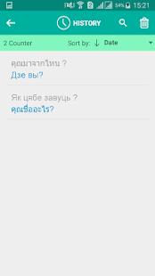 Belarusian Thai Translator - náhled