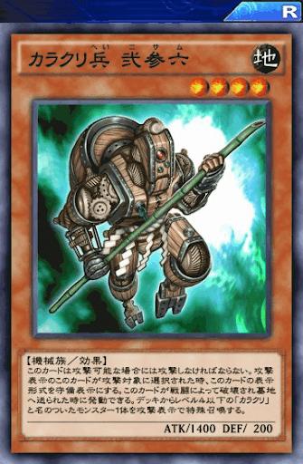 カラクリ兵弐参六