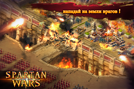 Войны Спарты – Империя Чести - screenshot thumbnail