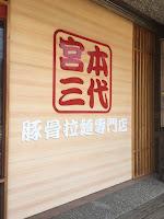 宮本三代豚骨拉麵專門店