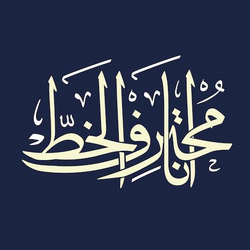 Ana Muhtarif Al Khat - Apps on Google Play