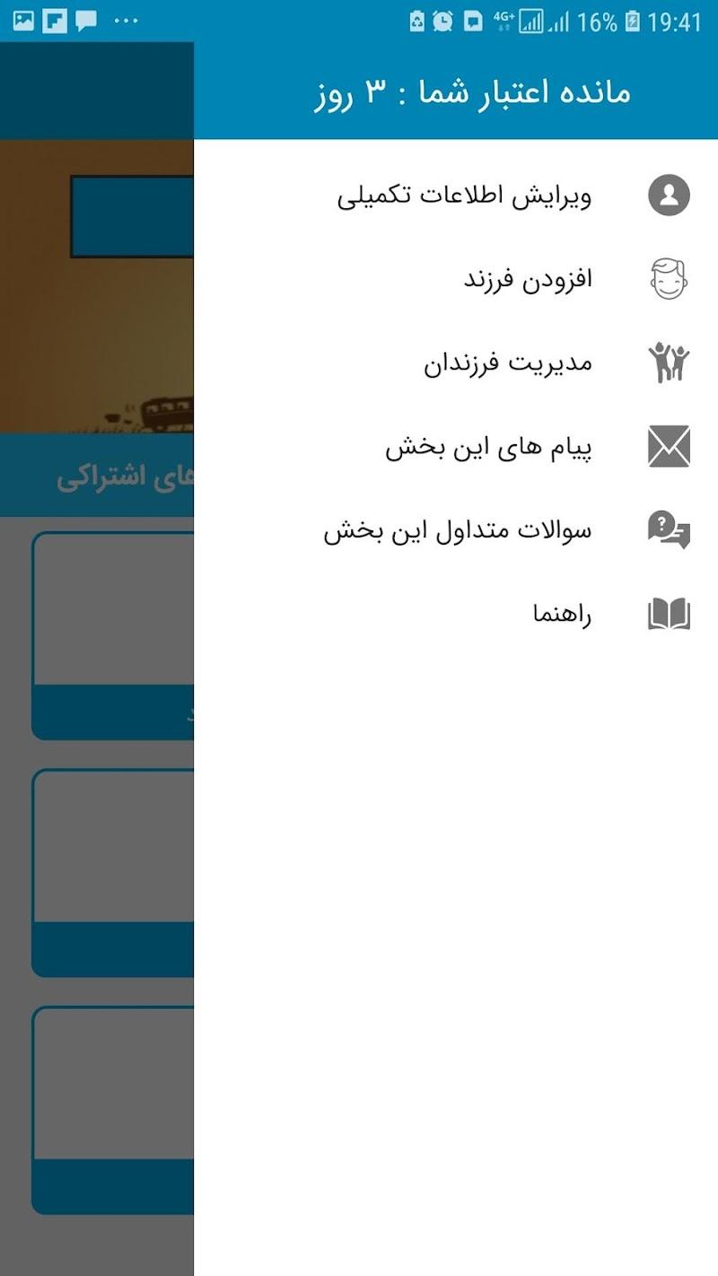 Скриншот servisyab | سرویس یاب
