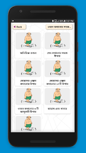 ওজন কমানোর সহজ উপায় - The easy way to lose weight