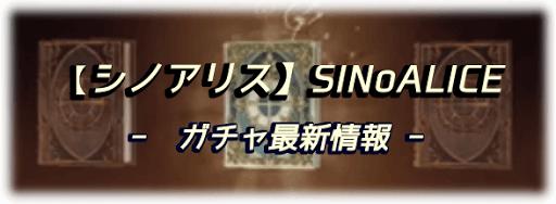 シノアリス・ガチャ最新情報