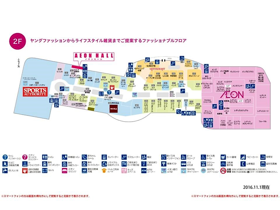 A090.【浜松志都呂】2階フロアガイド 161101版.jpg