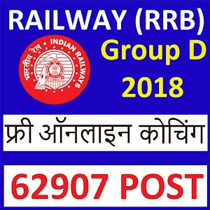 Railway (RRB) Group D 2018