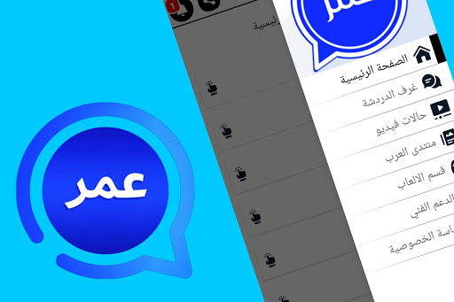 وتس عمر بلس الازرق Blue screenshot 4