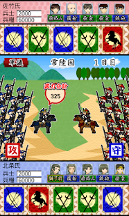 戦国北条絵巻- screenshot thumbnail